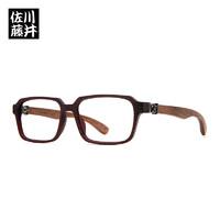 佐川藤井 7584D 手工木质近视眼镜架