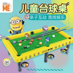 小黄人儿童桌球小台球玩具