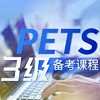 沪江网校 英语零基础直达PETS三级/公共英语三级【周年庆特惠班】