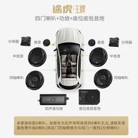 途虎王牌×JBL JT100 汽车音响改装 四门喇叭套装