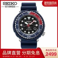 SEIKO精工罐头手表男日本运动潜水表光能表太阳能男表SNE499J1