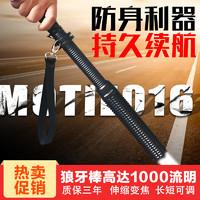 魔铁(MOTIE) 防身防狼防爆棍棒强光手电筒 充电远射 伸缩棍狼牙棒