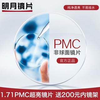 明月1.71折射率 超薄非球面镜片 2片+店内200元以下镜框