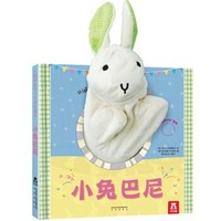 《聪明宝贝互动手偶书:小兔巴尼》
