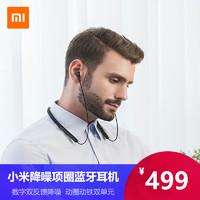 小米降噪项圈蓝牙耳机 颈挂式挂脖入耳式蓝牙降噪音乐运动耳机