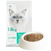 网易严选 七种鱼全期猫粮 1.8kg/袋 *5件