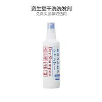 SHISEIDO/资生堂 干洗洗发剂 洗发水 150ml