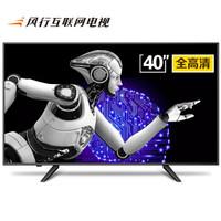风行电视 D40Y 40寸 液晶电视