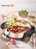 Joyoung 九阳 JK-50H9 鸳鸯电火锅