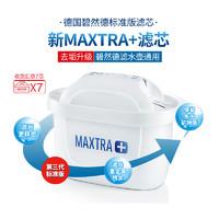 BRITA 碧然德 Marella XL 过滤净水壶 3.5升 蓝色 一壶七芯