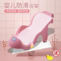 婴儿洗澡盆神器防滑浴架宝宝通用海绵垫可躺托浴盆网兜浴床支架凳