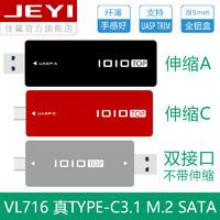 JEYI 佳翼 IOIO NGFF M.2移动SSD硬盘盒 USB3.1 双接口TYPE-C *2件