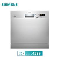 SIEMENS 西门子 SC73E810TI 嵌入式洗碗机