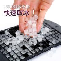 MOYOU 食品级硅胶冰格 160格