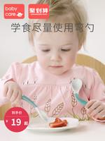 babycare宝宝勺子学吃饭弯头叉勺套装一岁儿童婴儿训练辅食餐具