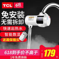 TCL电热水龙头免安装速热家用即热式加热接驳式厨宝小型热水器 30JB 免安装 接驳式 送漏保