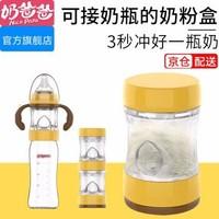 奶爸爸(Nicepapa)奶粉盒 适合贝亲奶瓶配件储存辅食奶粉盒 *2件