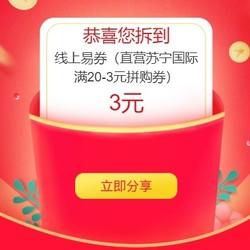苏宁国际红包 满20减3元拼购券