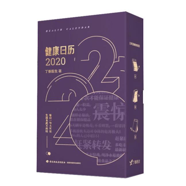 《丁香医生:健康日历2020》