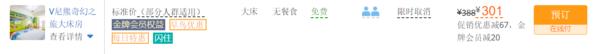 东航直飞!北京-广州5天往返含税+首晚酒店(近长隆)