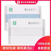 最生活  小米毛巾 白色+蓝 2条装 *2件