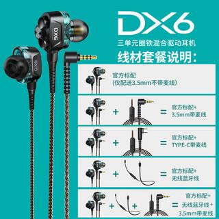 PLEXTONE 浦记 DX6 入耳式有线游戏圈铁耳机
