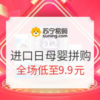 苏宁易购 820进口日母婴拼购精选
