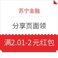 苏宁金融 分享页面免费领 满2.01-2支付券