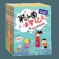 《米小圈上学记 四年级》全套4册