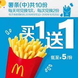 麦当劳 薯条(中) 5次券 *2件