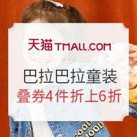 天猫精选 巴拉巴拉官方旗舰店 童装