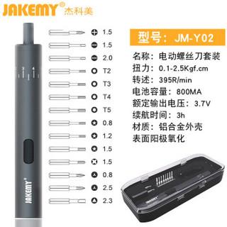 JAKEMY 杰科美 电动螺丝刀充电 JM-Y02