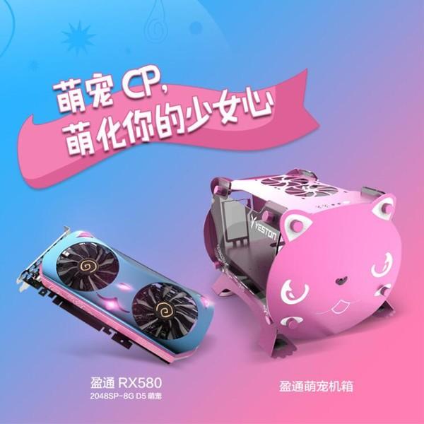 yeston 盈通 RX580 2048SP-8G D5萌宠 MA 游戏显卡