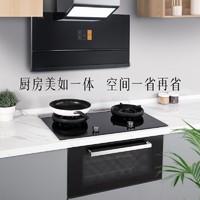 FOTILE 方太 X1+X2.i 吸油烟机+灶蒸烤一体机