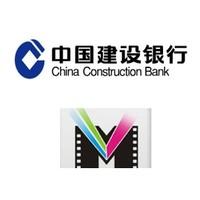 建设银行 X 影店  周五观影