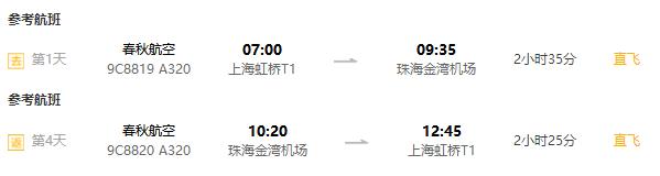 上海-广东珠海4天往返含税机票+接机
