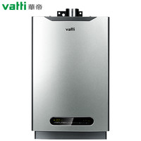VATTI/华帝 i12001-4热水器天然气家用厨房小型恒温智能热水器洗澡卫生间
