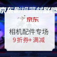 京东 摄影器材联盟 相机配件专场 领暴力9折券