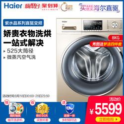 Haier海尔8公斤KG智能直驱变频滚筒洗衣机洗烘一体EG8014HB88LGU1