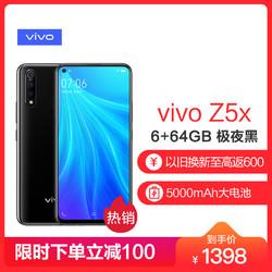 vivo Z5x 极夜黑6+64G 极点屏手机 5000mAh大电池 三摄拍照手机全网通4G手机