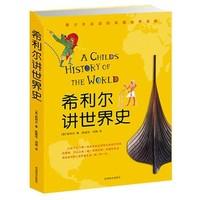 《希利尔讲世界史》世界史课外读物