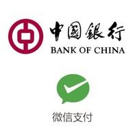 中国银行 X 微信支付 积分兑立减金