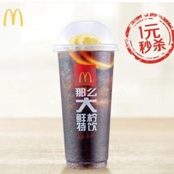 23日10点开始:McDonald's 麦当劳 那么大鲜柠特饮1份  单次券