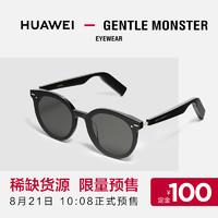 新品发售:Huawei/华为HUAWEI X Gentle Monster Eyewear眼镜墨镜