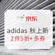 新补券:京东 adidas官方旗舰店 秋季上新 2件5折,多券叠加,三重优惠玩的就是心跳!
