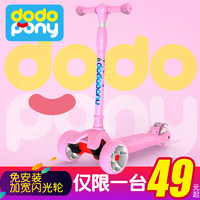 dodo 儿童滑板车