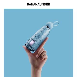BANANA UNDER 蕉下 BUZM20170228 胶囊防晒伞