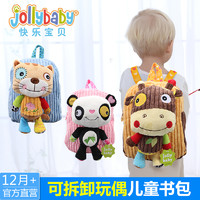 jollybaby 快乐宝贝 儿童书包