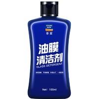 FU 富春 汽车油膜清洁剂 100ml*2件