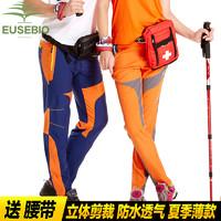 EUSEBIO ND0063 户外速干冲锋裤